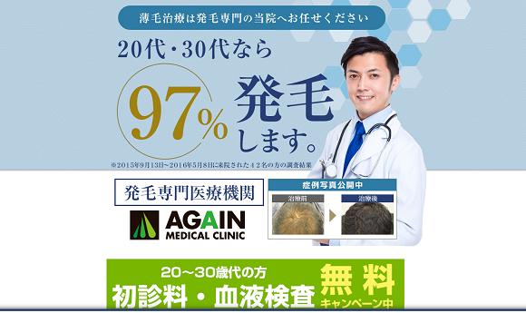 アゲインメディカルクリニックで実施されているAGA治療の特徴は?