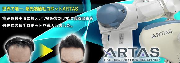 自毛植毛のARTAS(アルタス)植毛に重点を置いている