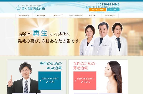 聖心美容外科で実施されているAGA治療の特徴とは?