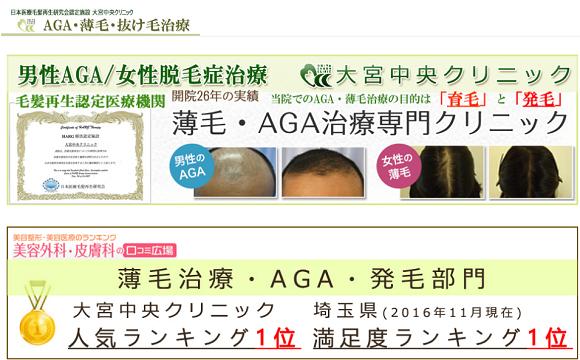 大宮中央クリニックで実施されているAGA治療の特徴は?