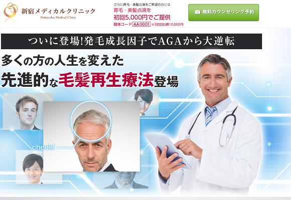 新宿メディカルクリニックで実施されているAGA治療の特徴をチェック!