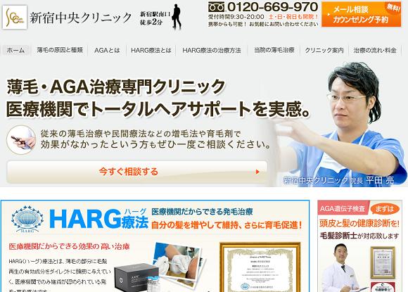 新宿中央クリニックで実施されているAGA治療の特徴は?