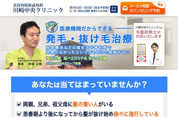 川崎中央クリニックで実施されているAGA治療の特徴は?