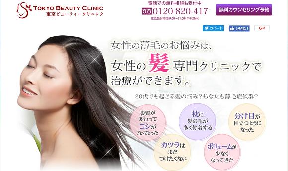 東京ビューティークリニックで実施されている薄毛治療の特徴は?