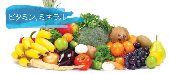 ビタミンやミネラルなどの栄養素も豊富