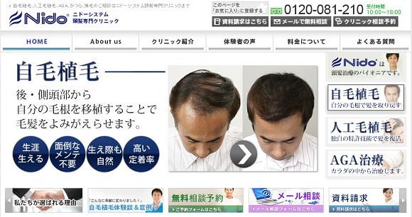 ニドーシステム頭髪専門クリニック仙台